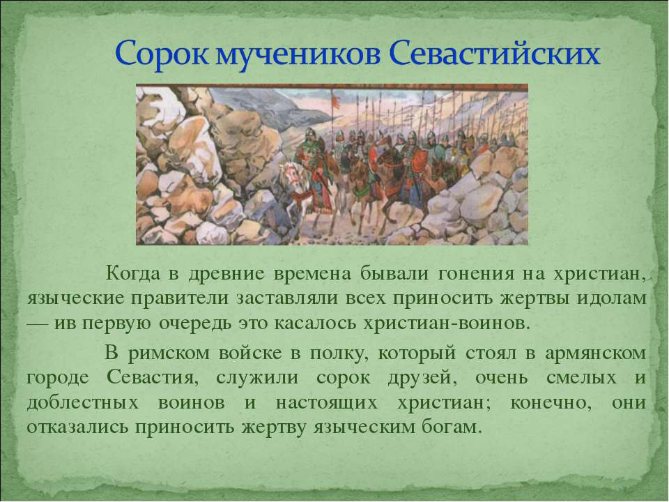 Когда в древние времена бывали гонения на христиан, языческие правители з...