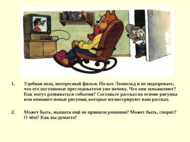 Удобная поза, интересный фильм. Но кот Леопольд и не подозревает, что его пос...