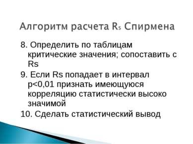 8. Определить по таблицам критические значения; сопоставить с Rs 9. Если Rs п...