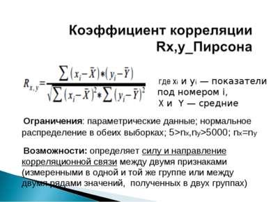 где xi и yi — показатели под номером i, X и Y — средние Ограничения: параметр...