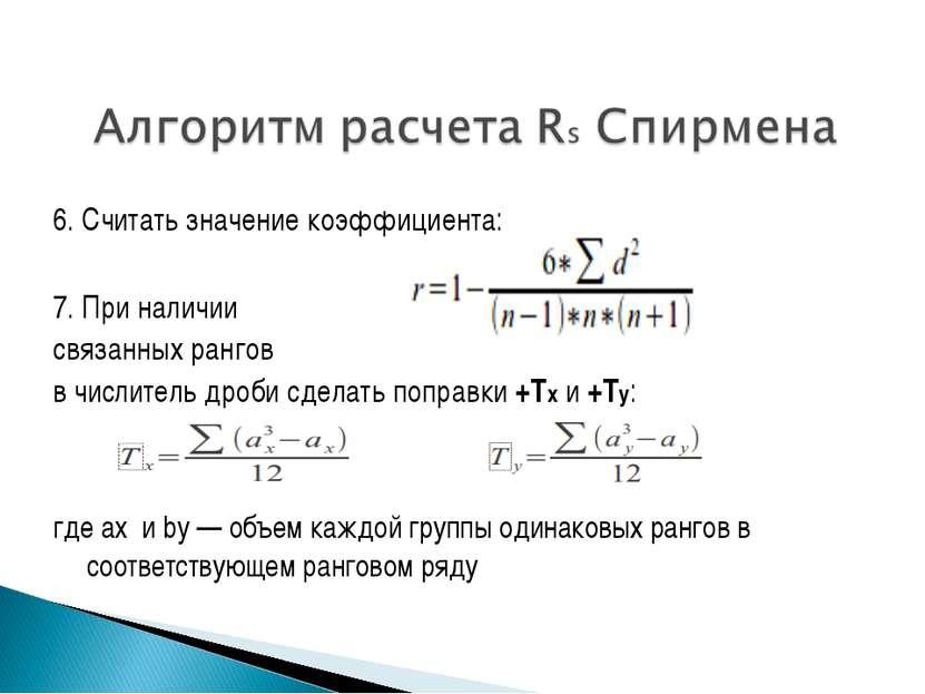 6. Считать значение коэффициента: 7. При наличии связанных рангов в числитель...