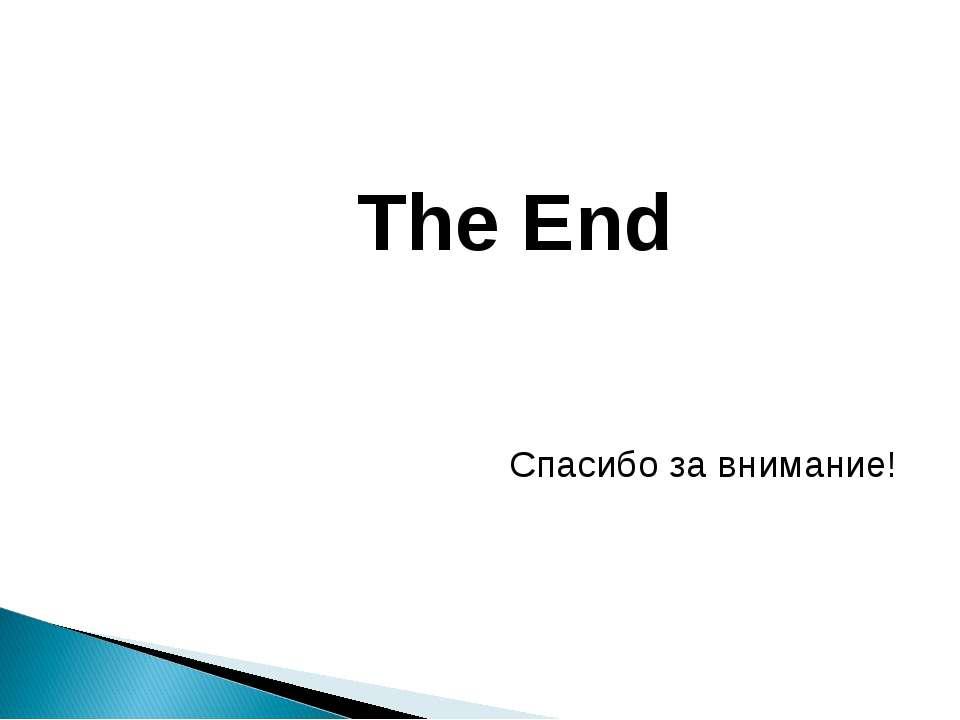 The End Спасибо за внимание!