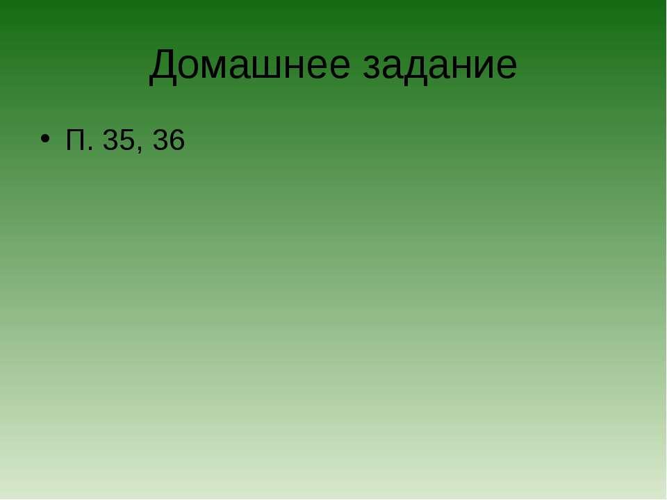 Домашнее задание П. 35, 36