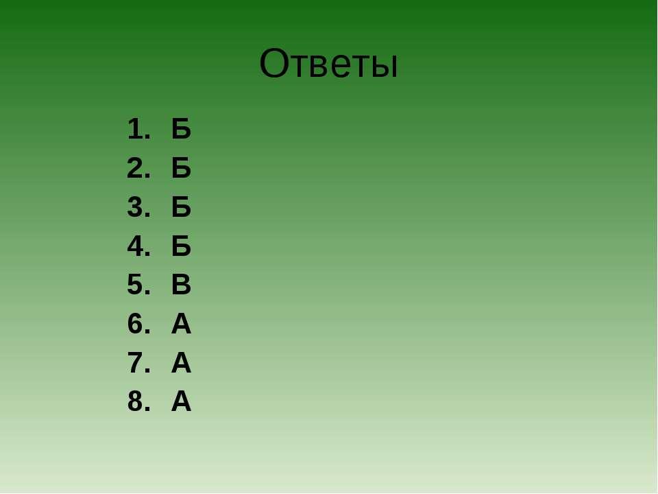 Ответы Б Б Б Б В А А А