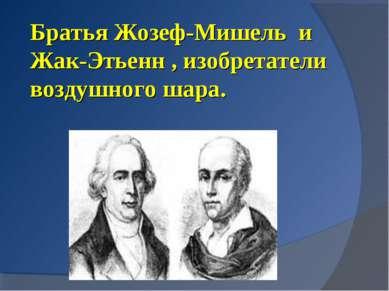Братья Жозеф-Мишель и Жак-Этьенн , изобретатели воздушного шара.