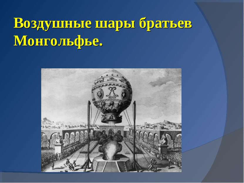 Воздушные шары братьев Монгольфье.