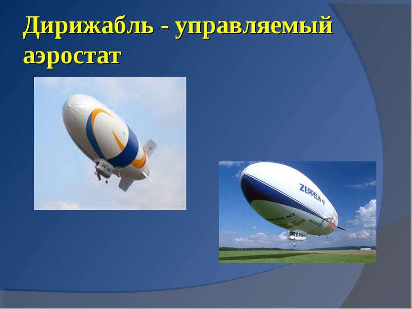 Дирижабль - управляемый аэростат
