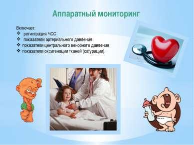 Включает: регистрация ЧСС показатели артериального давления показатели центра...