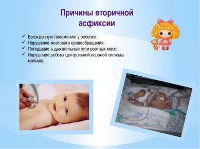 Причины вторичной асфиксии Врожденную пневмонию у ребенка; Нарушение мозговог...