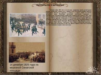 Предпосылки к восстанию События войны 1812 года и последующие заграничные пох...