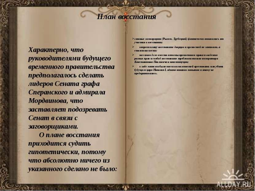 План восстания главные заговорщики (Рылеев, Трубецкой) фактически отказались ...