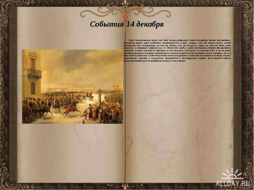 События 14 декабря Герой Отечественной войны 1812 года Генерал-губернатор Сан...