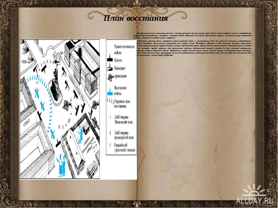 План восстания Декабристы решили помешать войскам и сенату принести присягу н...