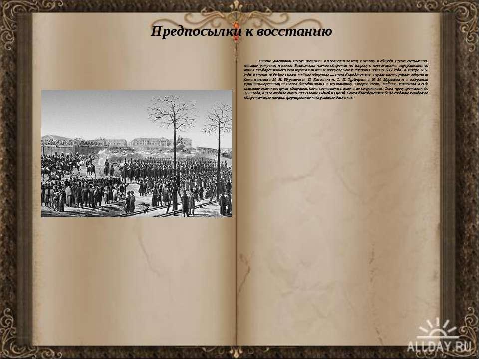 Предпосылки к восстанию Многие участники Союза состояли в масонских ложах, по...