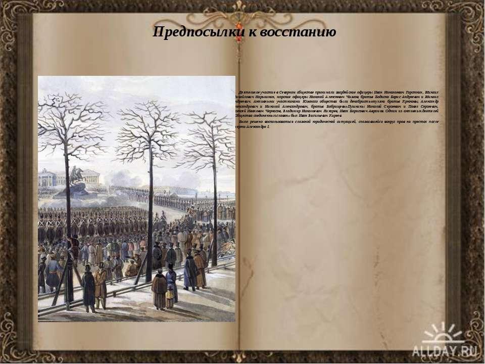 Предпосылки к восстанию Деятельное участие в Северном обществе принимали гвар...