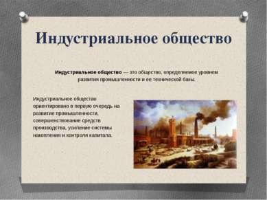 Индустриальное общество Индустриальное общество — это общество, определяемое ...