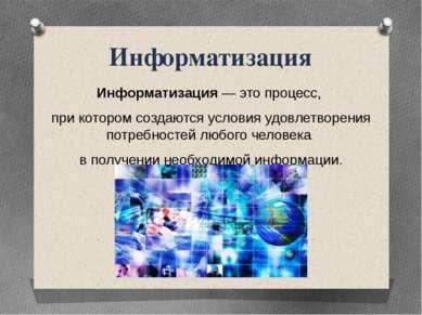 Информатизация Информатизация — это процесс, при котором создаются условия уд...