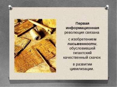 Первая информационная революция связана с изобретением письменности, обуслови...
