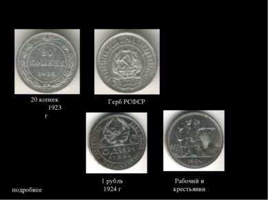 20 копеек 1923 г Герб РСФСР 1 рубль 1924 г Рабочий и крестьянин подробнее