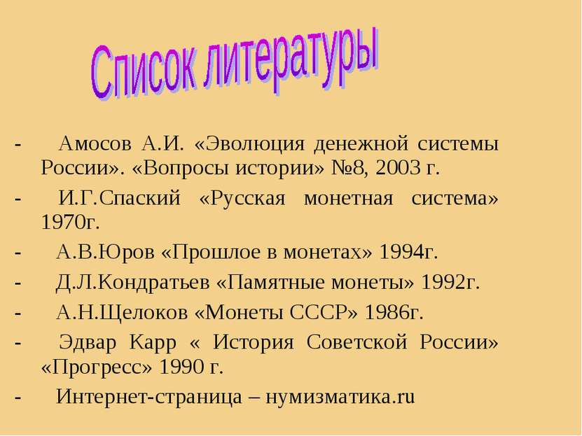 - Амосов А.И. «Эволюция денежной системы России». «Вопросы истории» №8, 2003 ...