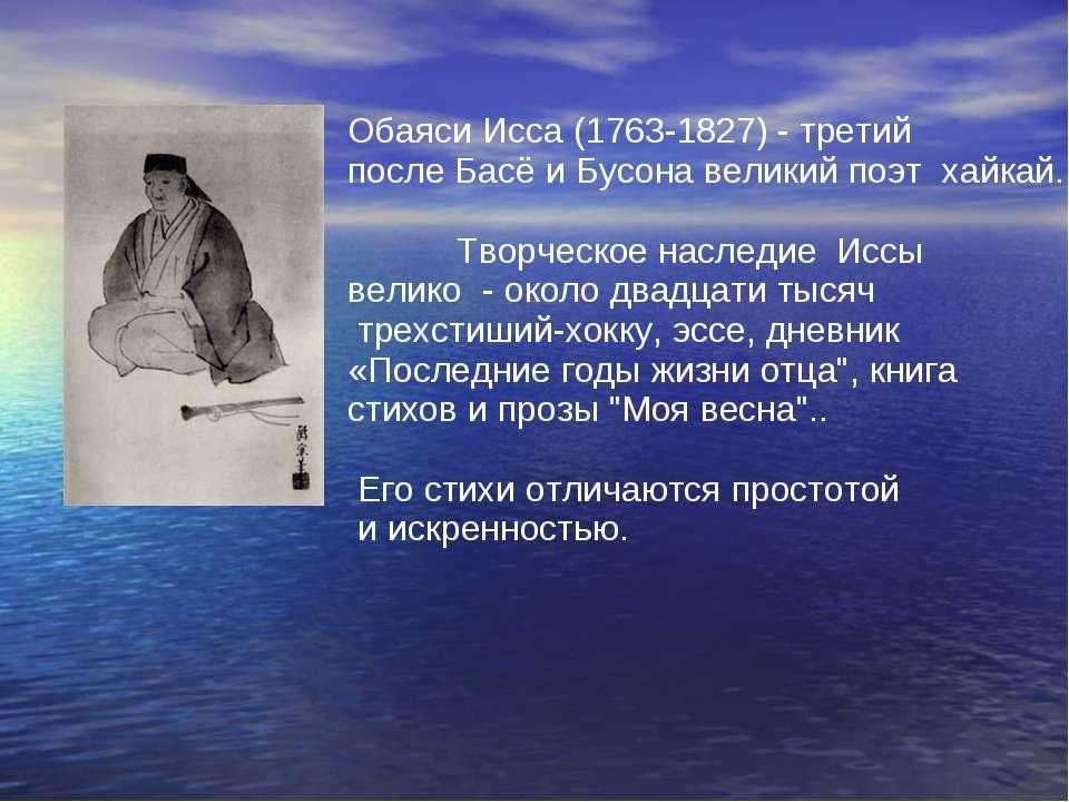 Обаяси Исса (1763-1827) - третий после Басё и Бусона великий поэт хайкай. Тво...
