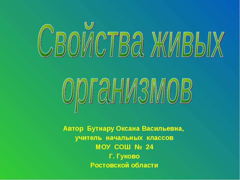 Автор Бутнару Оксана Васильевна, учитель начальных классов МОУ СОШ № 24 Г. Гу...