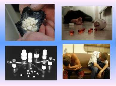 Все наркотики по своей природе являются ядами. Их действие на вас зависит от ...