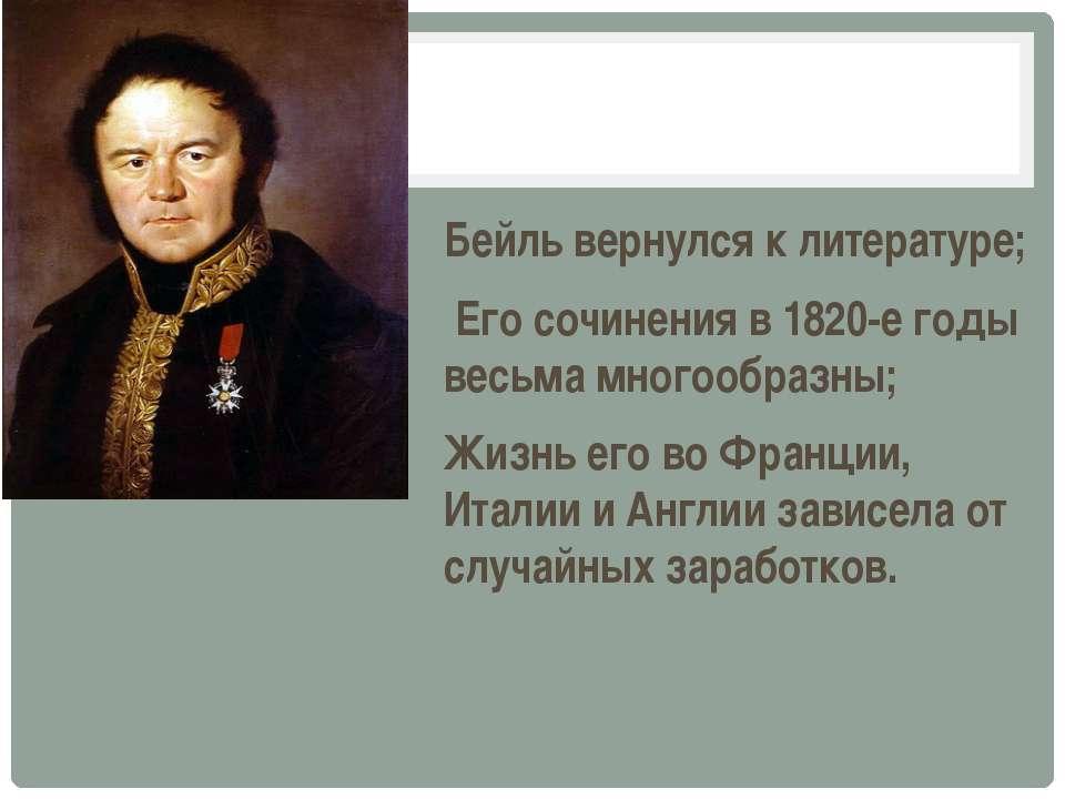 Бейль вернулся к литературе; Его сочинения в 1820-е годы весьма многообразны;...