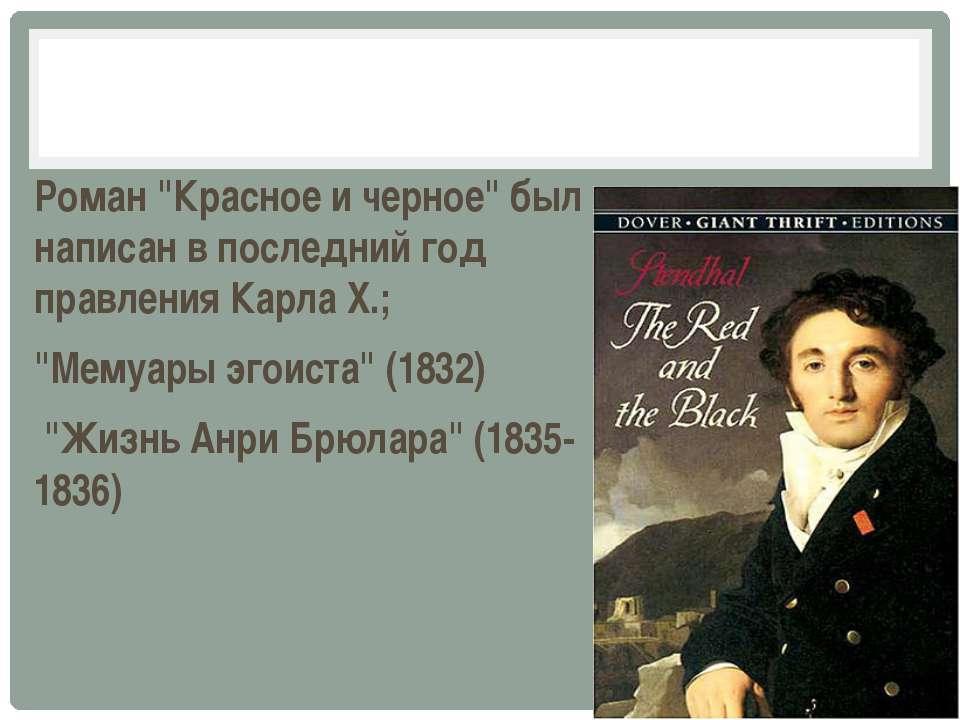 """Роман """"Красное и черное"""" был написан в последний год правления Карла X.; """"Мем..."""