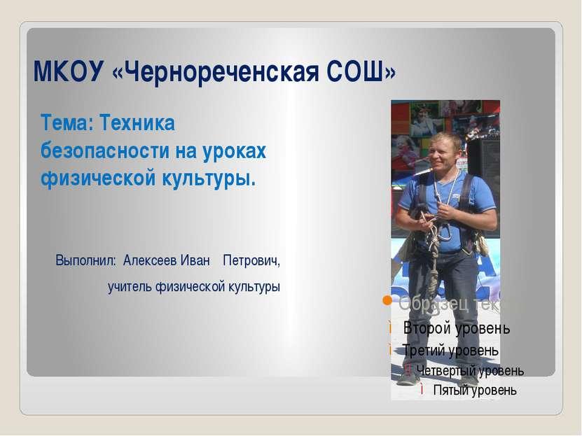 МКОУ «Чернореченская СОШ» Тема: Техника безопасности на уроках физической кул...