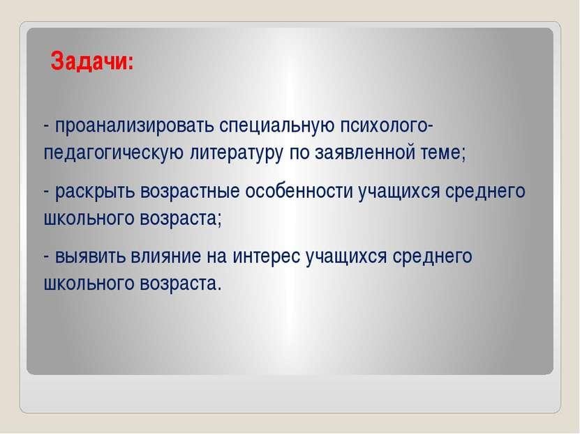 Задачи: - проанализировать специальную психолого-педагогическую литературу по...