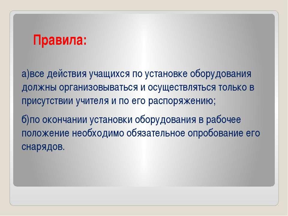 Правила: а)все действия учащихся по установке оборудования должны организовыв...