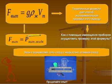 Теоретическая формула дает способ экспериментальной проверки этого вывода Как...
