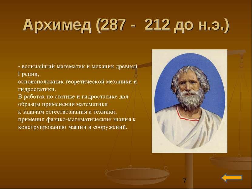 Архимед (287 - 212 до н.э.) - величайший математик и механик древней Греции, ...