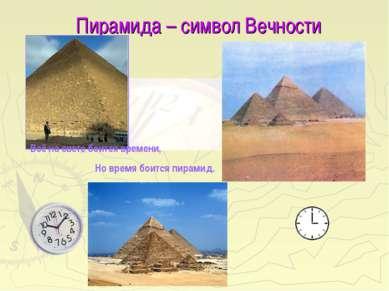 Пирамида – символ Вечности Всё на свете боится времени, Но время боится пирамид.