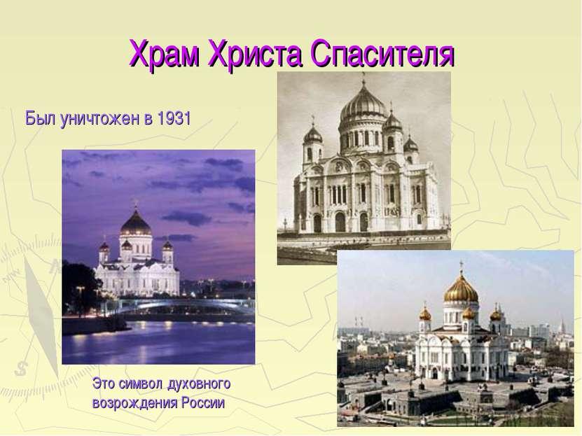 Храм Христа Спасителя Был уничтожен в 1931 Это символ духовного возрождения Р...