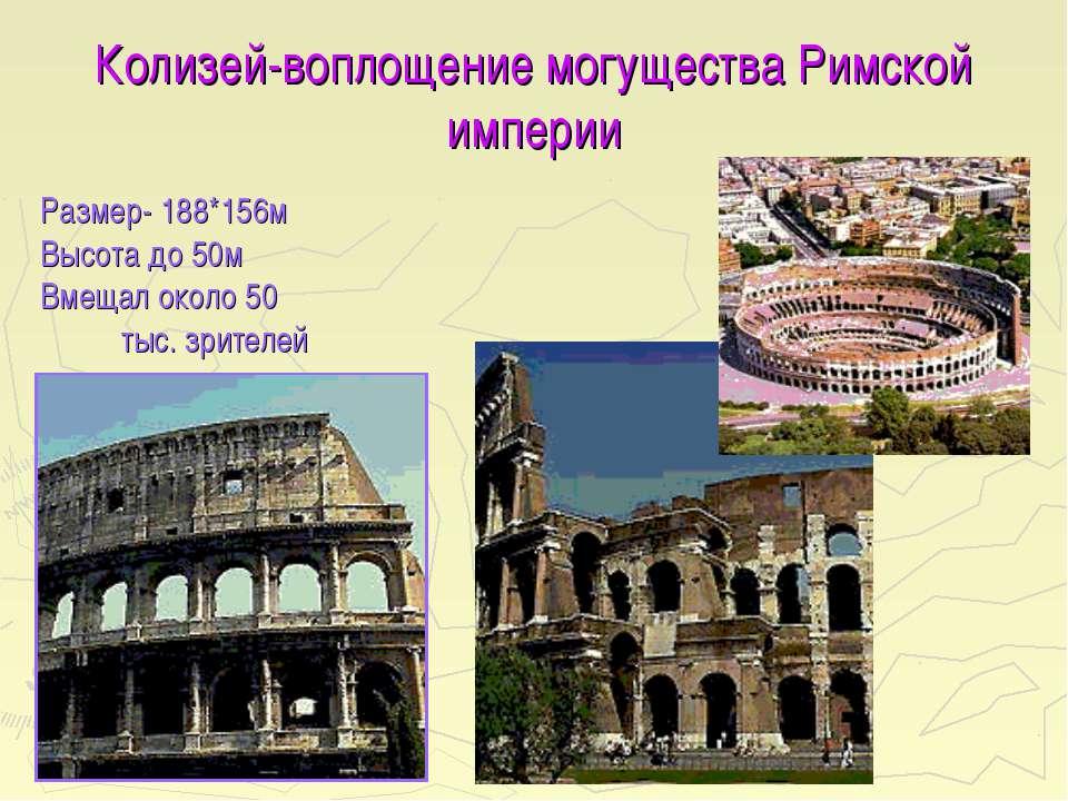 Колизей-воплощение могущества Римской империи Размер- 188*156м Высота до 50м ...