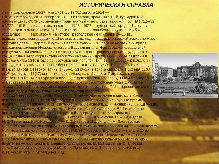 Ленинград основан 16(27) мая 1703; до 18(31) августа 1914 — Санкт- Петербург,...