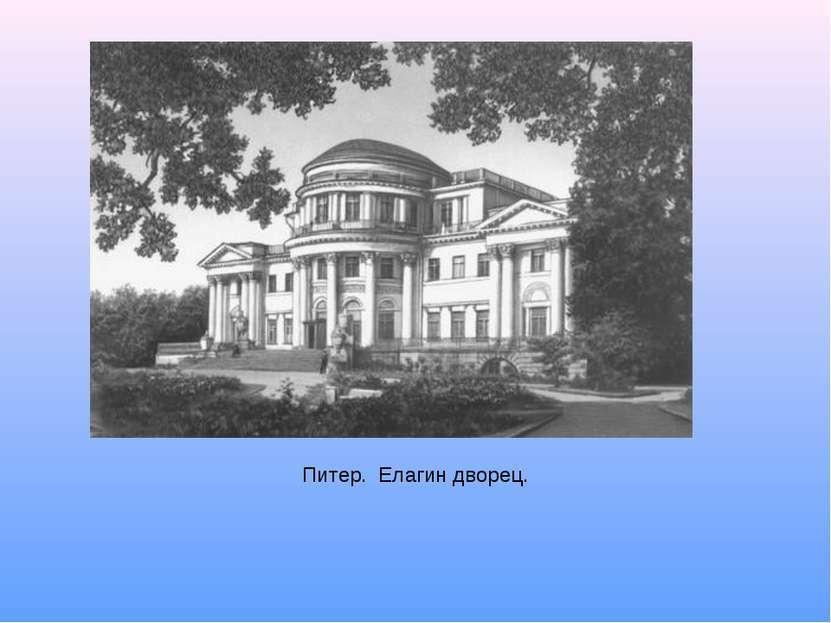 Питер. Елагин дворец.