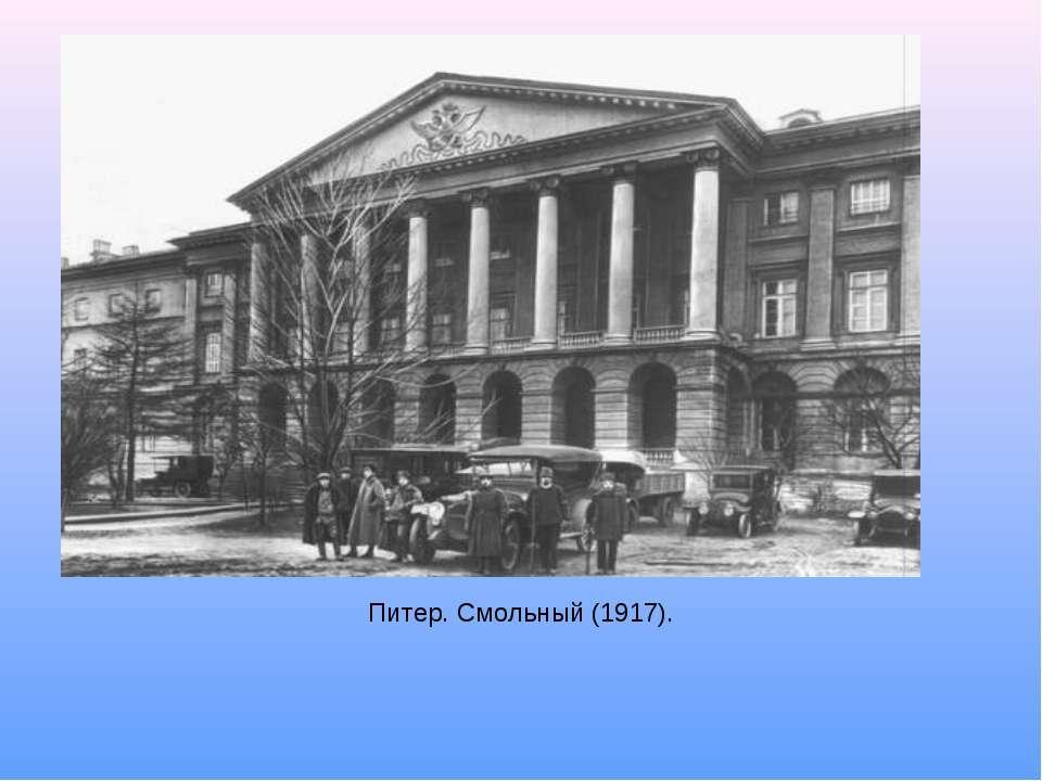 Питер. Смольный (1917).