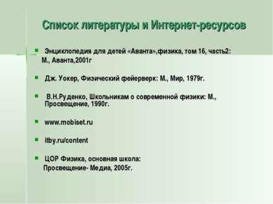 Список литературы и Интернет-ресурсов Энциклопедия для детей «Аванта»,физика,...