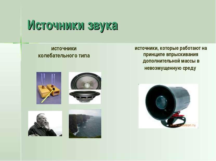 Источники звука источники колебательного типа источники, которые работают на ...