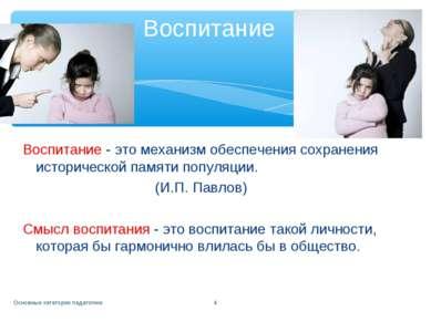 Воспитание - это механизм обеспечения сохранения исторической памяти популяци...