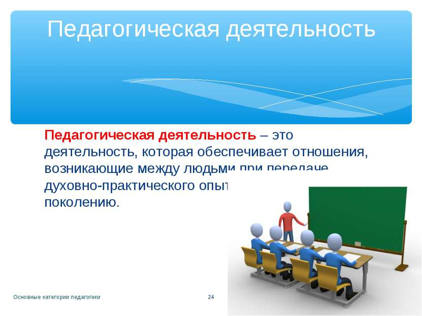 Педагогическая деятельность – это деятельность, которая обеспечивает отношени...
