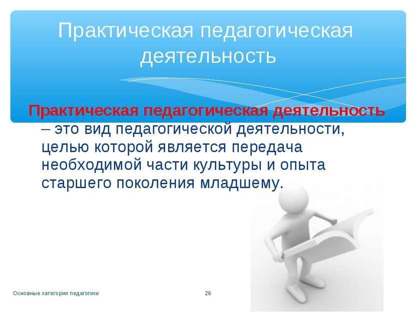 Практическая педагогическая деятельность – это вид педагогической деятельност...