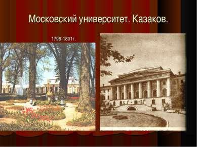 Московский университет. Казаков. 1796-1801г.