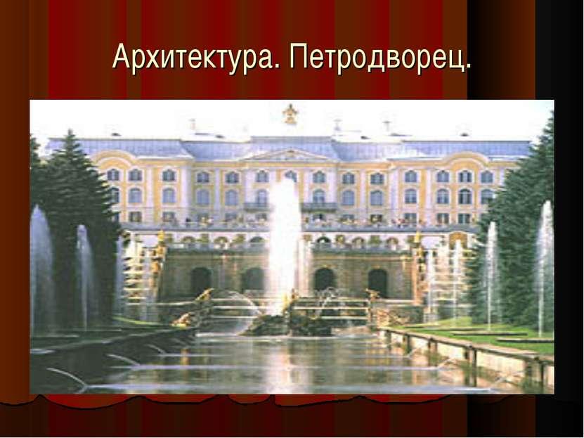 Архитектура. Петродворец.