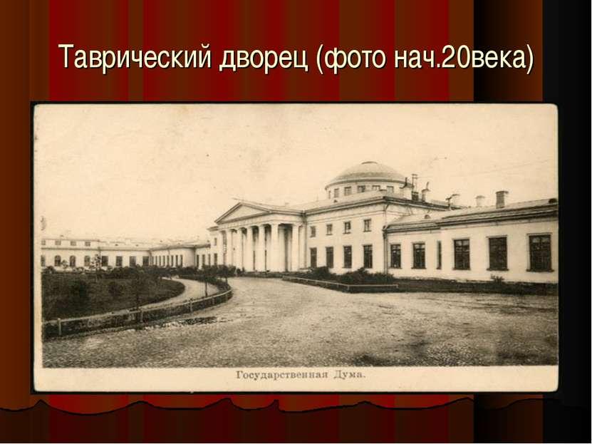 Таврический дворец (фото нач.20века)