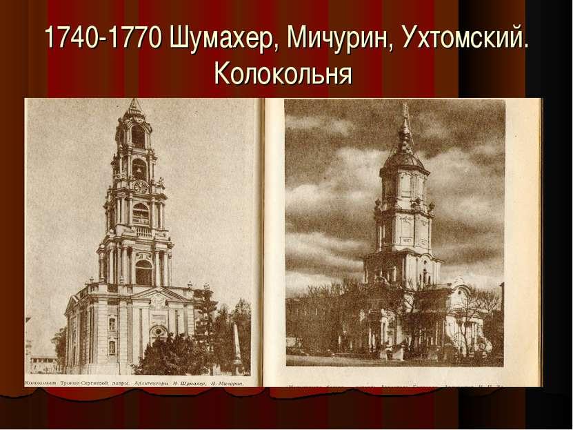 1740-1770 Шумахер, Мичурин, Ухтомский. Колокольня
