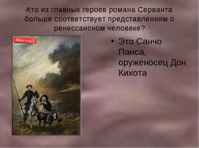 Кто из главных героев романа Серванта больше соответствует представлениям о р...
